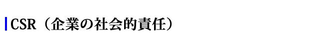 h3_csr_since20160329.jpg